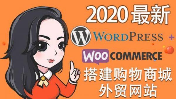 零基础教你搭建WooCommerce跨境电商独立站